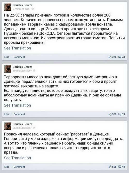 Донецк Твиттер-3