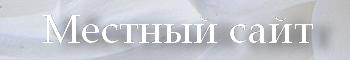 Местный Сайт