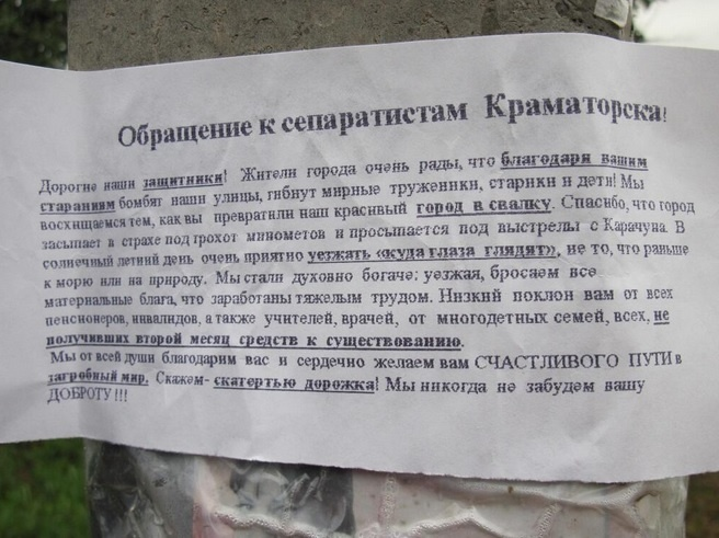 Краматорск , листовка