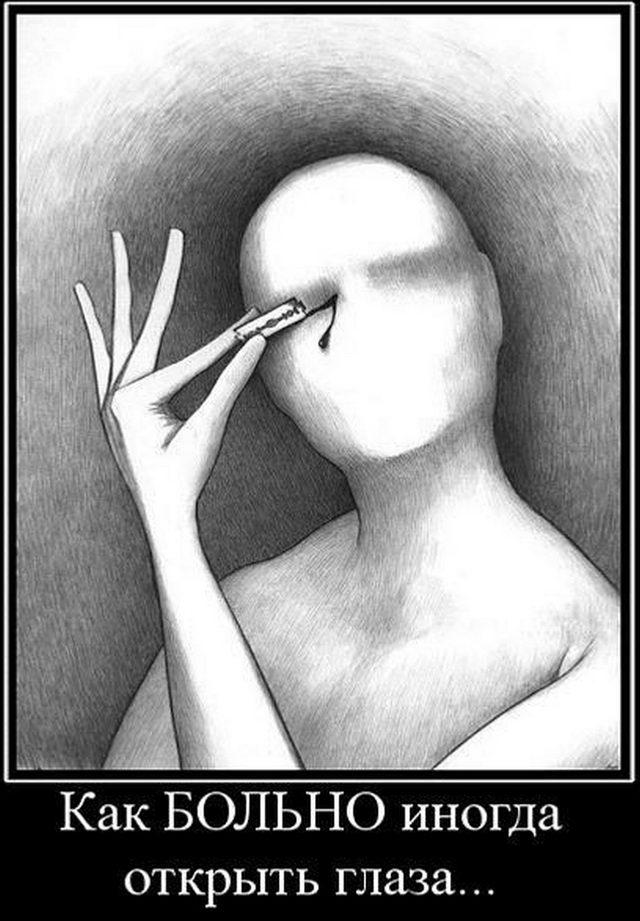 Больно открыть глаза-