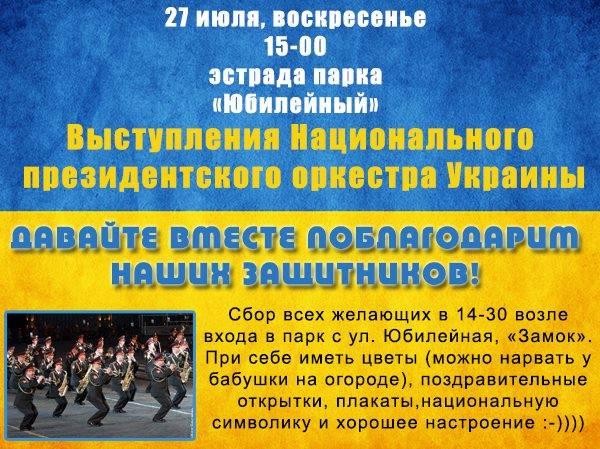 Концерт в Краматорске