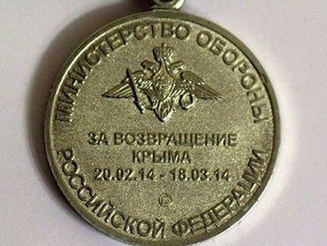 Medal of Crimea