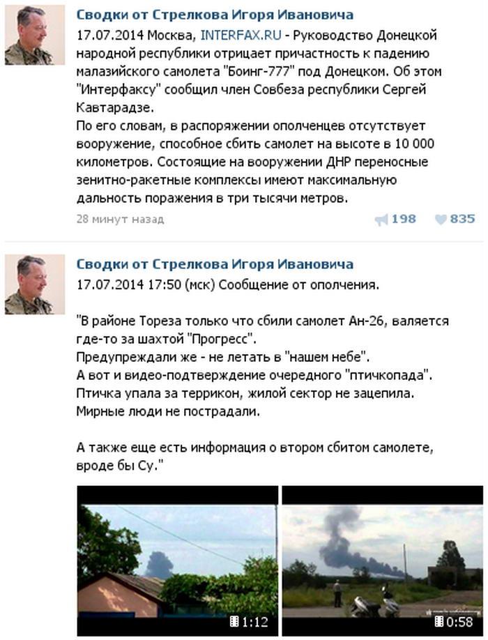 FSB Russia shot down a civilian plane