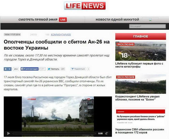 Лайф ньюз Боинг 777 сбит россиянами