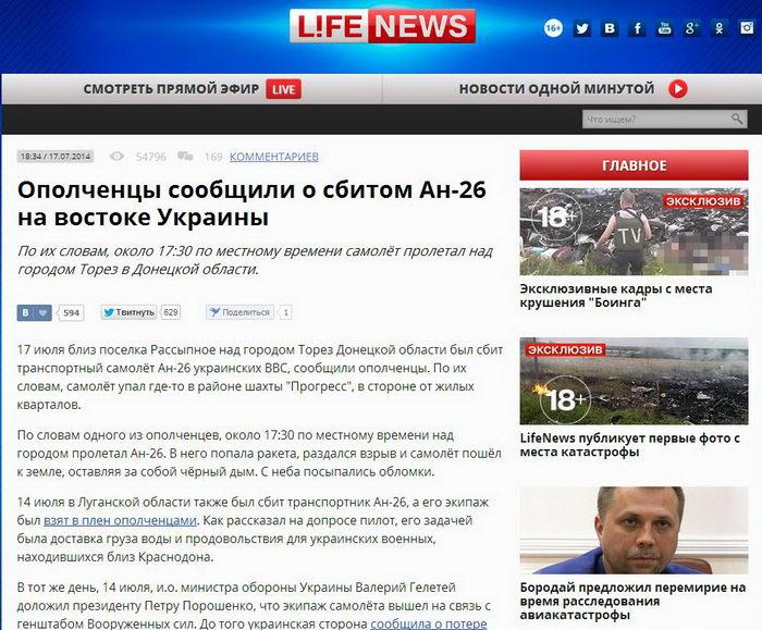 Боинг 777 сбитый российскими террористами