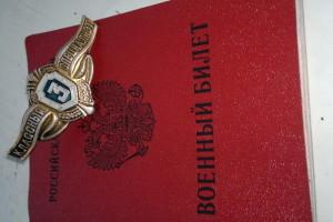 Военный билет Россия 2