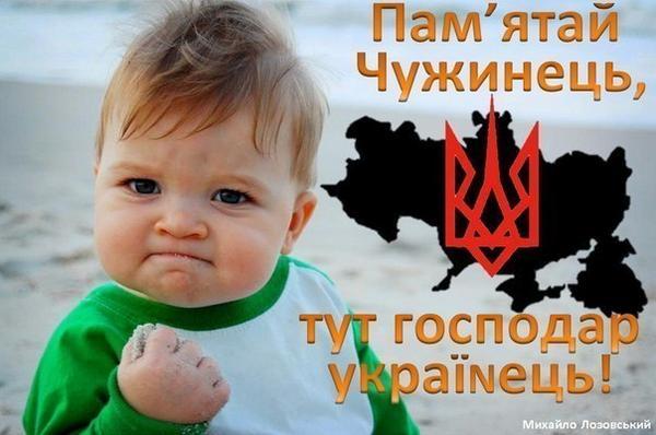 Ukrainian host