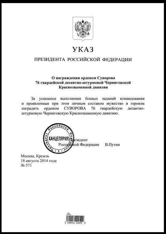 Указ Псков ВДВ