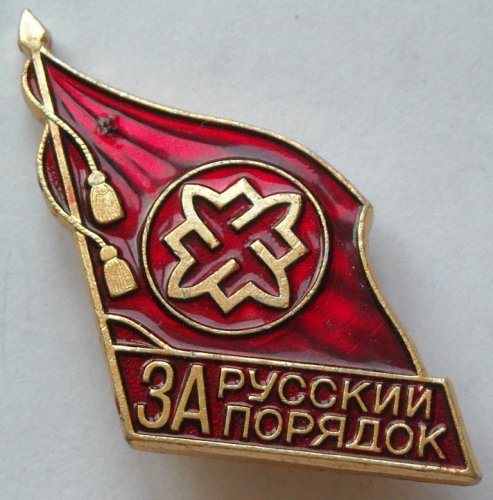 Paul Gubarev fascist