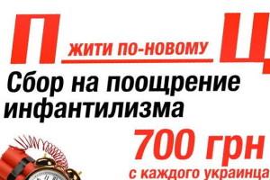 Кредитный Майдан - сбор на поощрение инфантилизма 2