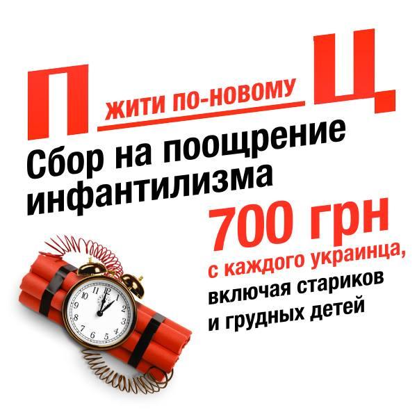 Кредитный Майдан - сбор на поощрение инфантилизма