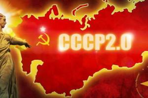 Советский Союз - версия 2.0