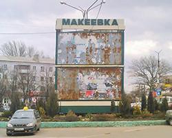 Макеевка 2016