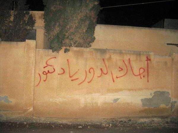 Граффити Сирия