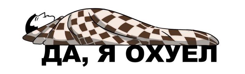 охуел